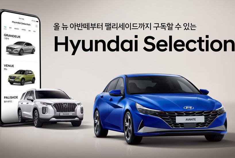 현대자동차 차량 구독 서비스 현대 셀렉션 확대 Young Hyundai